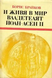 И живя в мир владетелят Йоан-Асен II