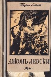 Дякон Левски