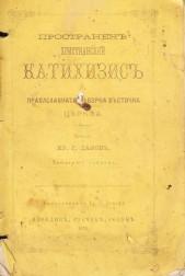 Катехизис