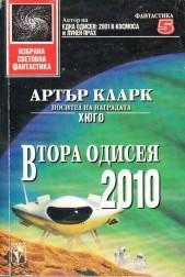 Втора Одисея 2010