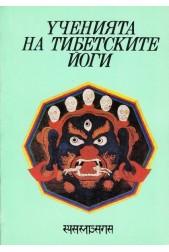 Ученията на тибетските йоги