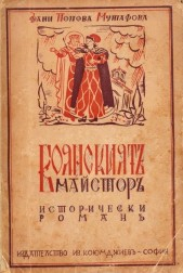 Боянският майстор