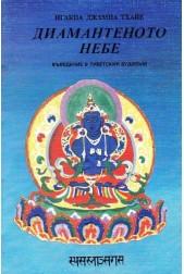 Диамантеното небе. Въведение в тибетския будизъм