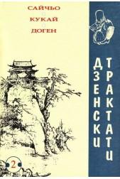 Дзенски трактати