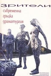 Зрители. Съвременна гръцка драматургия