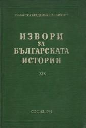 Извори за Българската история
