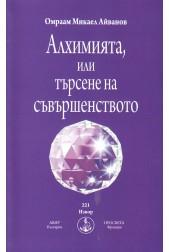 Алхимията, или търсене на съвършенството