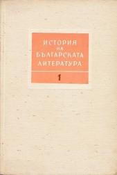 История на Българската литература I том