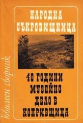 40 години музейно дело в Копривщица