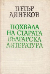 Похвала на Старата Българска литература