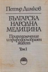Българска Народна медицина. I, II, III том