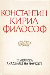 Константин Кирил Философ