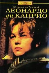 Леонардо ди Каприо