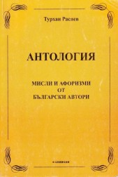 Антология. Мисли и афоризми от български писатели