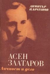 Асен Златаров. Личност и дело