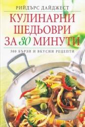 Кулинарни шедьоври за 30 минути