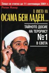 В името на Осама Бен Ладен...