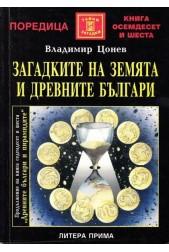 Загадката на земята и древните българи