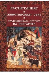 Растителният и животинският свят в традиционната култура на българите