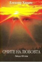 Очите на Любовта. Лекции XIII том