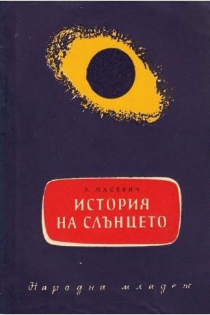 История на слънцето