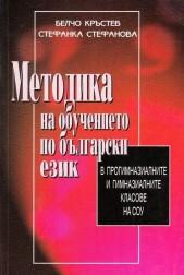 Методика на обучение по български език