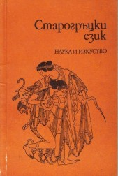 Старогръцки език