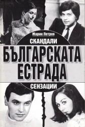 Българската естрада. Скандали, сензации