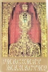 Рилският манастир. Албум - иконопис