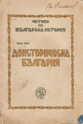 Доисторическа България