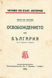 Освобождението на България