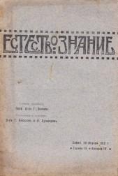 Естествознание - списание. Година III. Книжка IV