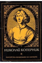Николай Коперник. Сборник статии