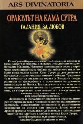 Оракулът на Кама Сутра. Гадания за любов