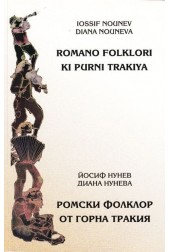 Ромски фолклор от Горна Тракия