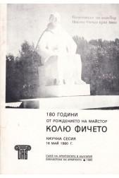 180 години от рождението на Майстор Колю Фичето