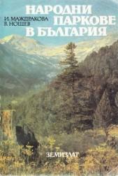 Народни паркове в България