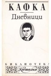Кафка. Дневници