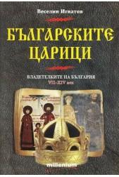 Българските царици. Владетелките на България VII-XIV век