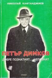 Петър Димков. Добре познатият... непознат