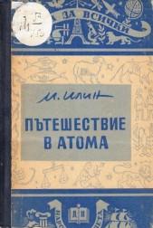 Пътешествие в атома