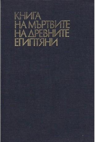 Книга на мъртвите на древните егитяни