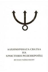 Алхимичната сватба на Християн Розенкройц I част