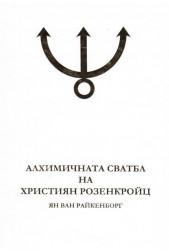 Алхимичната сватба на Християн Розенкройц II част