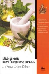 Медицината на Св.Хилдегард за жени