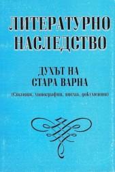 Литературно наследство. Духът на Стара Варна