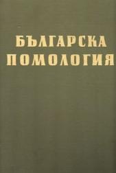 Българска помология I и II том