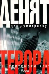 Денят на терора. 11 септември 2001