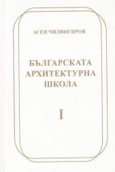 Българската архитектурна школа I и II том