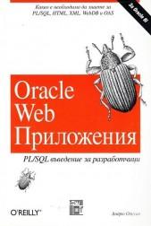 Oracle. Web. Приложения